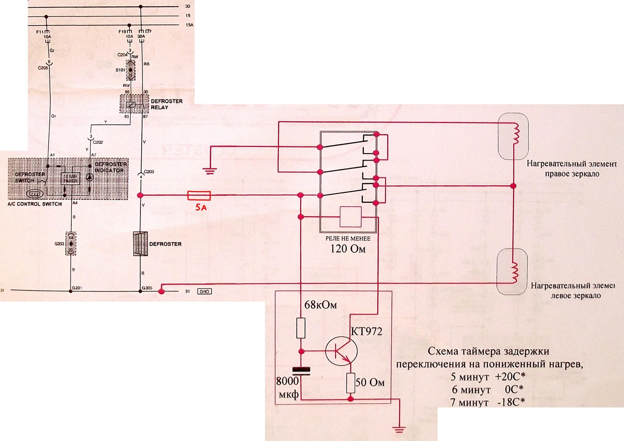 Подключение зеркала. схема ланос